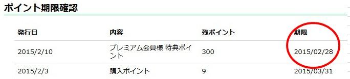 2015y02m15d_180310921