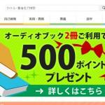 FeBe!(フィービー) 毎月1日から500ポイントプレゼントキャンペーン(?)