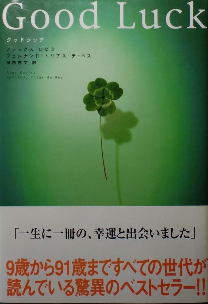 Good Luck (グッド ラック)