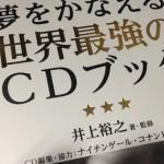夢をかなえる世界最強のCDブックを購入