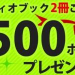 FeBe!プレミアム会員向け、毎月初めの500円プレゼントキャンペーン